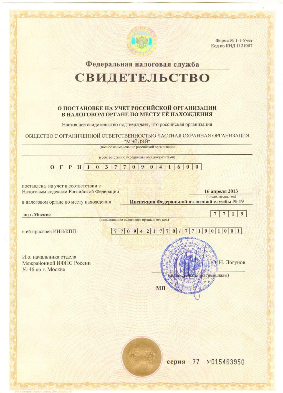 """Свидетельство о постановке на налоговый учет ООО ЧОО """"МэйДэй"""