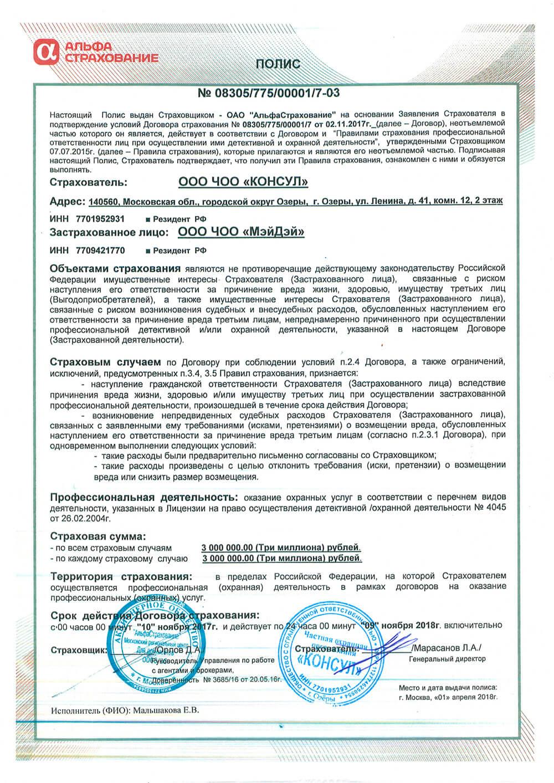 """Полис страхования профессиональной ответственности ООО ЧОО """"МэйДэй"""