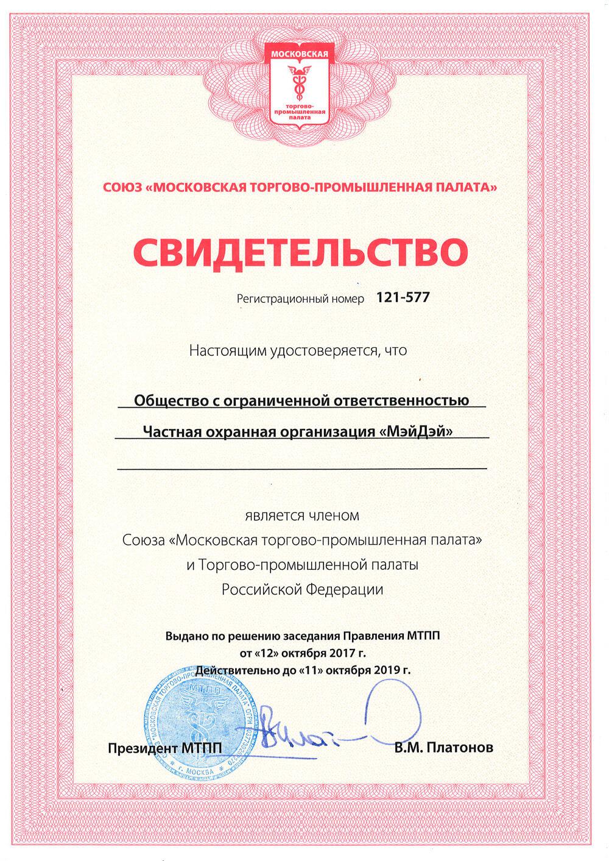 Свидетельство члена Торгово-промышленной палаты Российской Федерации