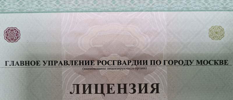 licenzirovanie-chod
