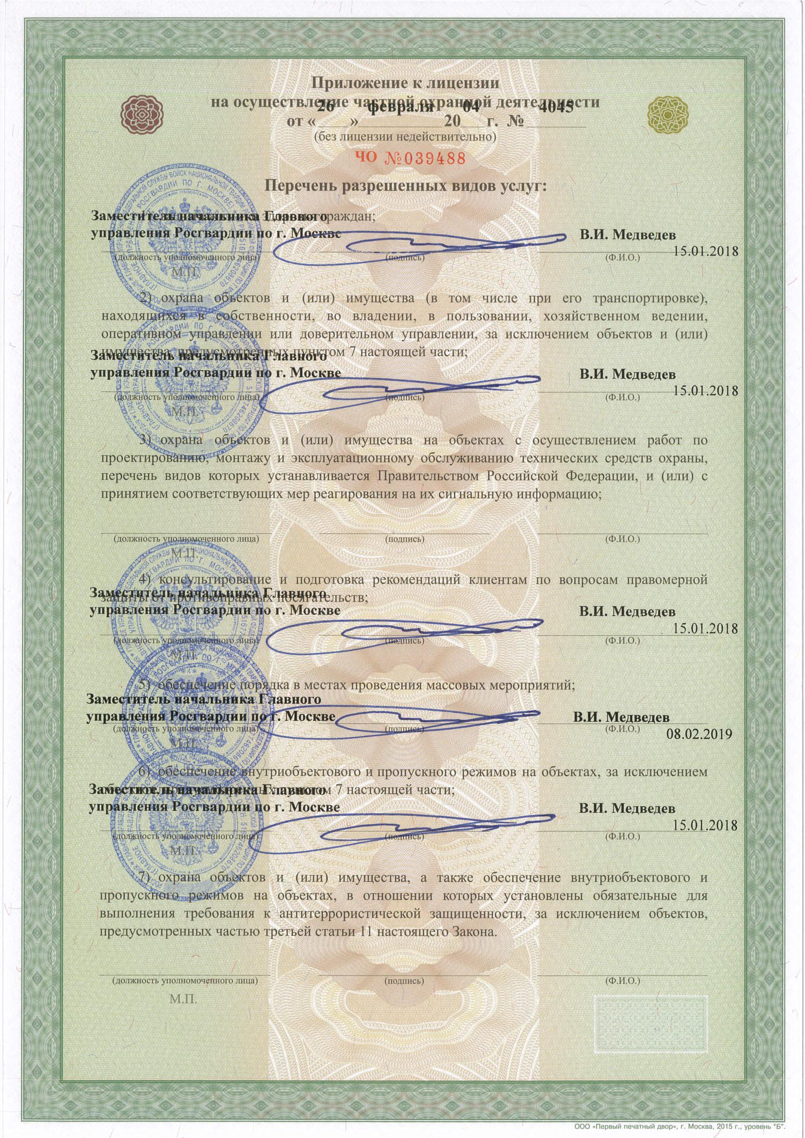 Лицензия на охранную деятельность ЧОО МЭЙДЭЙ