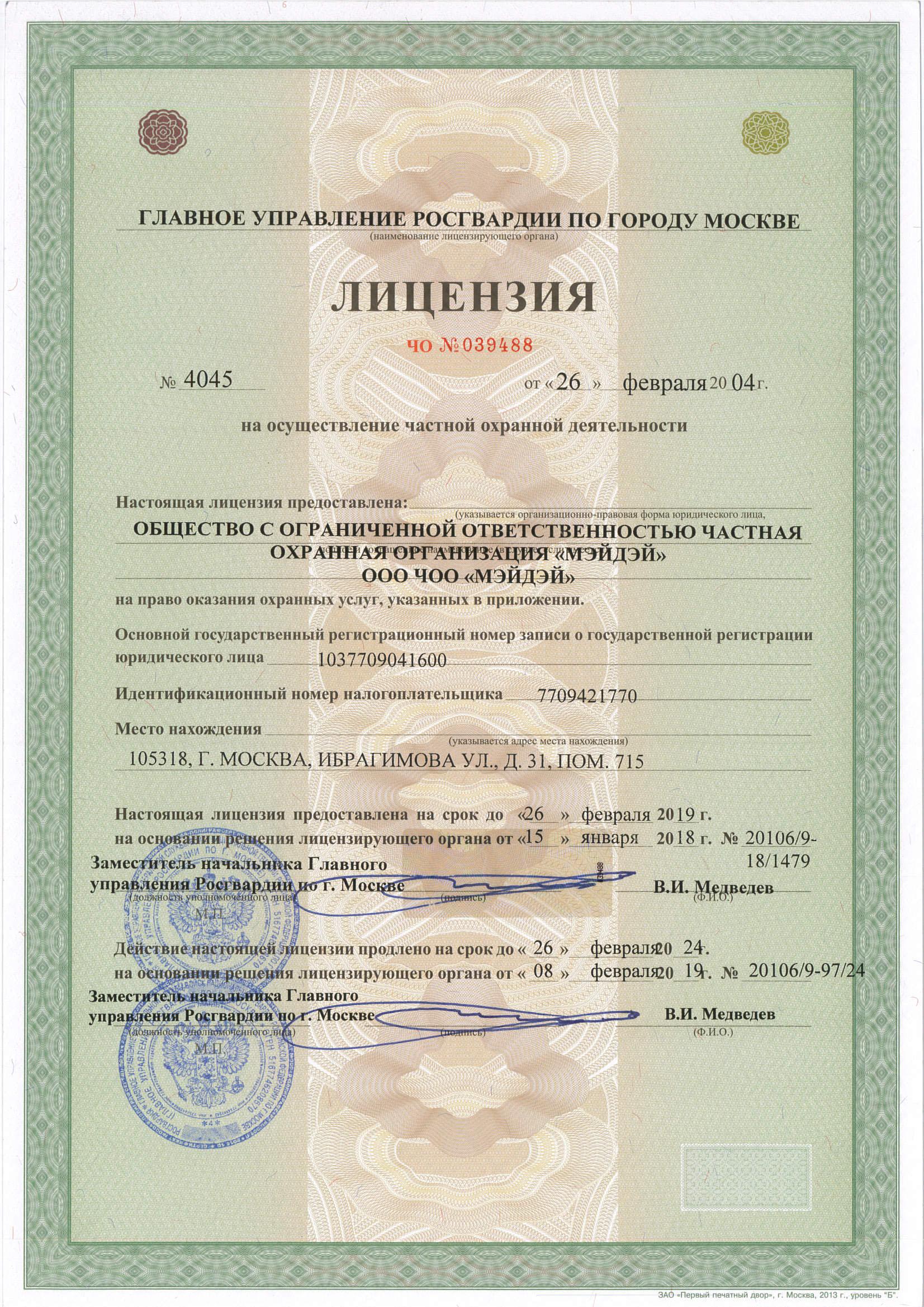 Лицензия на охрану ЧОО МЭЙДЭЙ