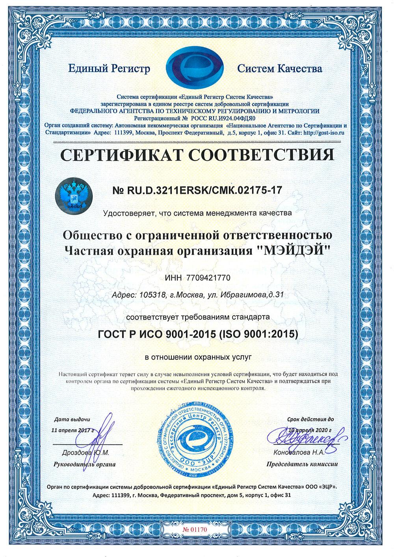 Сертификат соответствия менеджмента качества ISO 9001:2015