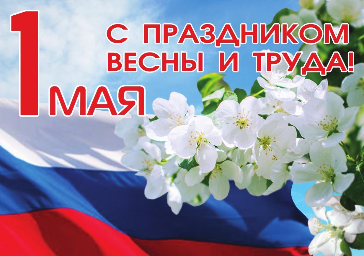 Поздравление, открытки с праздником труда и весны